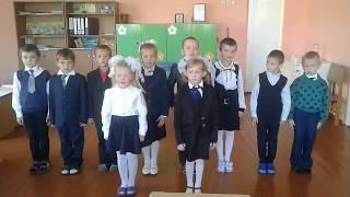 Поздравление первоклассников ко Дню Учителя