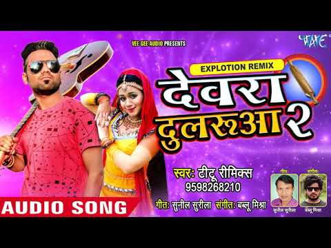 Titu Remix (2018) सुपरहिट लोकगीत - Devra Dularua 2 - Superhit Bhojpuri Hit Songs