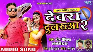 Titu Remix (2018) सुपरहिट लोकगीत Devra Dularua 2 Superhit Bhojpuri Hit Songs