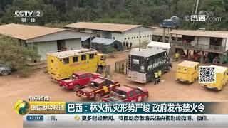 [国际财经报道]热点扫描 巴西:林火抗灾形势严峻 政府发布禁火令  CCTV财经