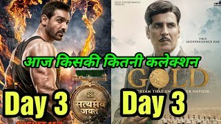 Gold movie 5th day box office collection
