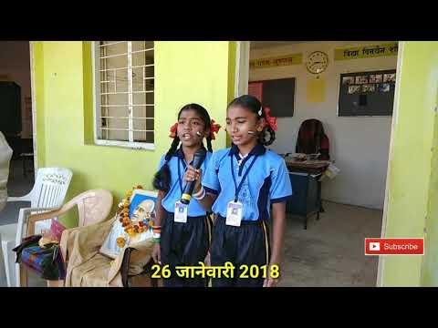 26 jan 2018 Zenda Geet|Flag Song|झेंडा गीत जि प प्राथमिक शाळा