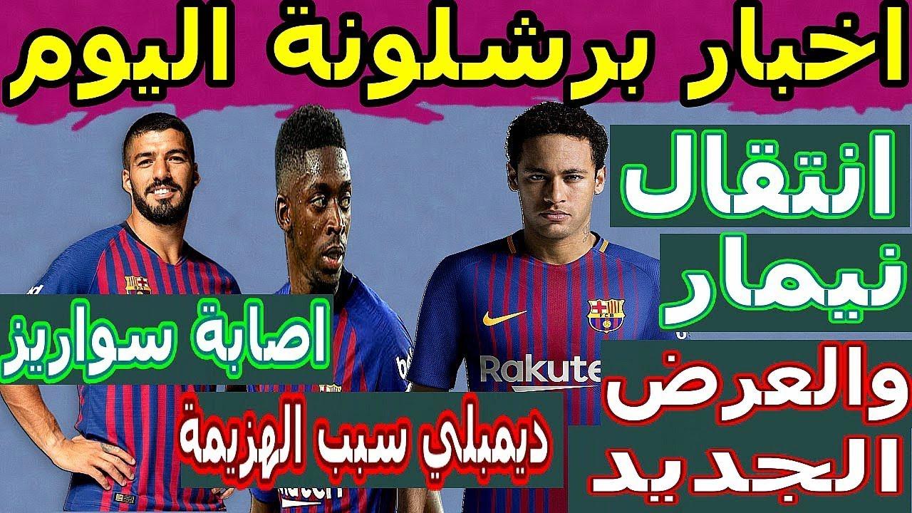 Photo of اخر اخبار برشلونة اليوم مباشر عرض برشلونة الجديد لانتقال نيمار وصفقات برشلونة الصيفية 2019 – الرياضة
