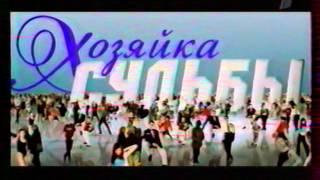 """""""Хозяйка судьбы"""" на Первом! 2004г."""