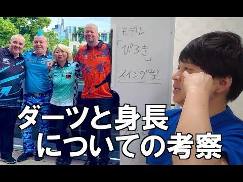 身長とダーツの関係性ぴろきのダーツ上達道場 Piroki'S darts school of physicaltechnique