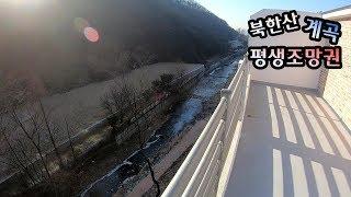 북한산 별장?? 깊은 산골짜기 전원주택 같은 3층 복층
