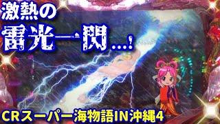 《沖海4ミドル》激熱の雷が走る…!⚡️『CRスーパー海物語IN沖縄4