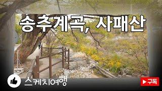 [스케치여행] 북한산 송추계곡  사패산 회룡계곡 화가의…