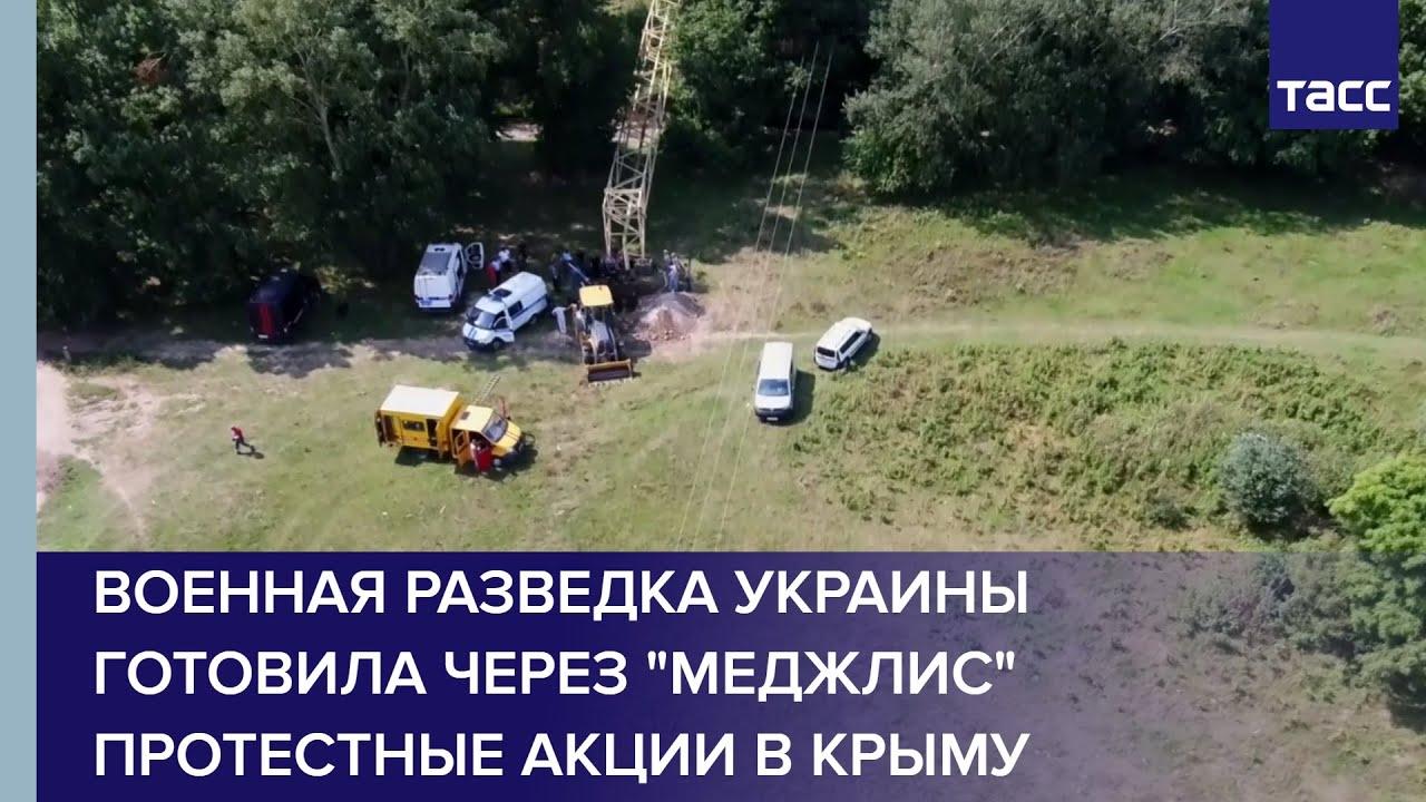 Военная разведка Украины готовила через «Меджлис» протестные акции в Крыму