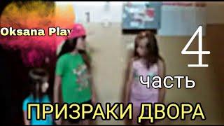 Призраки Двора 4 серия
