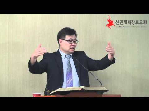 선민교회 주일오후예배 - 베드로전서 강해(20) 20141005