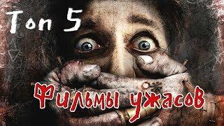 ✞ТОП 5 Фильмов Ужасов✞ ☣Самые Страшные фильмы☣💀Вы не досмотрите до конца👽