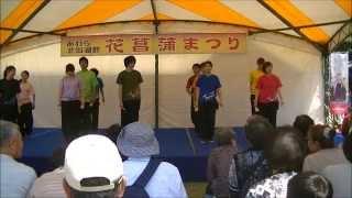 【2回目】福井よさこいチーム紡 あわら北潟湖畔花菖蒲祭り