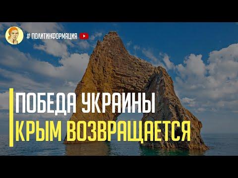Срочно! Победа Украины! Крым возвращается в Украину благодаря США и ЕС