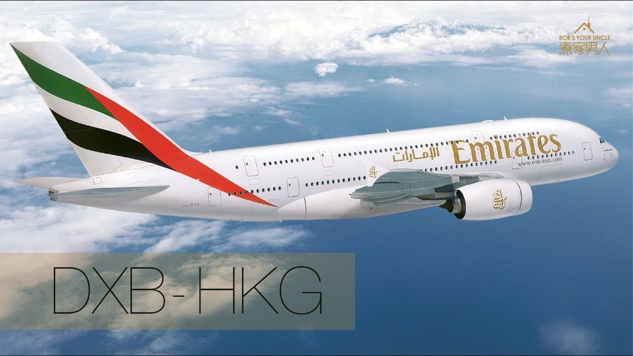 阿聯酋 A380 頭等艙 (杜拜 - 香港) Emirates A380 First Class (Dubai to Hong Kong)