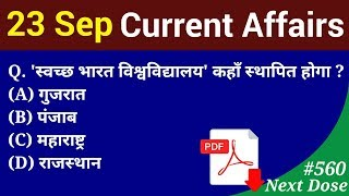Next Dose #560 | 23 September 2019 Current Affairs | Daily Current Affairs | Current Affair in Hindi