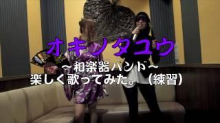 和楽器バンド【オキノタユウ】歌ってみた