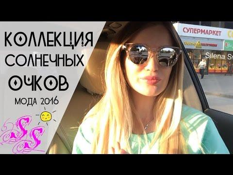 Коллекция СОЛНЕЧНЫХ ОЧКОВ 2016 ♥Silena Sway♥