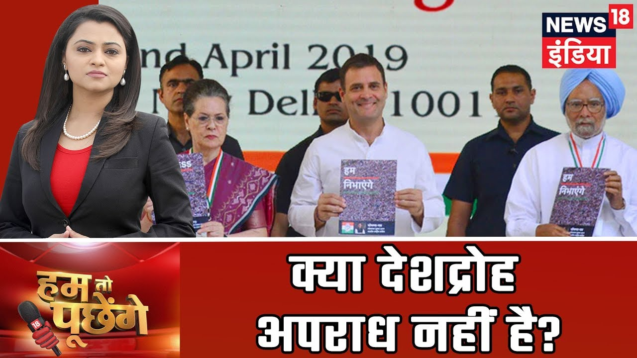 HUM TOH POOCHENGE | क्या Congress गरीबों को साल में 72 हज़ार देने का वादा पूरा कर पाएगी? | Neha Pant