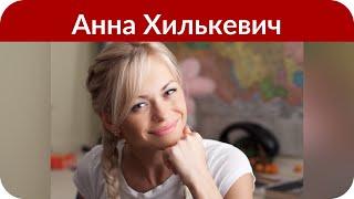 Анна Хилькевич поборола фобию ради дочери