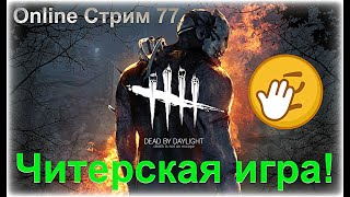 Читерская игра - Dead by DayLight (XBOX ONE) Online Стрим 77