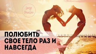 ПОЛЮБИТЬ СВОЕ ТЕЛО | Тело, здоровье, красота, стройность