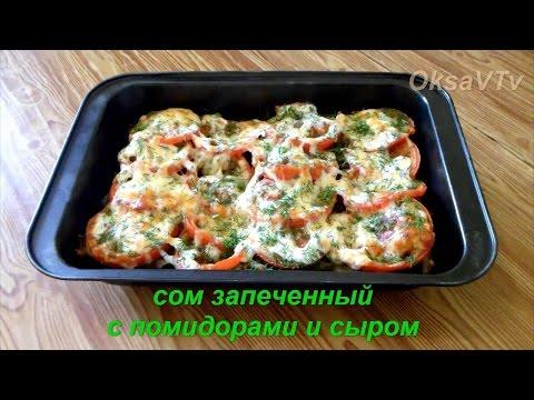 сом запеченный с помидорами и сыром. catfish baked with tomatoes and cheese.