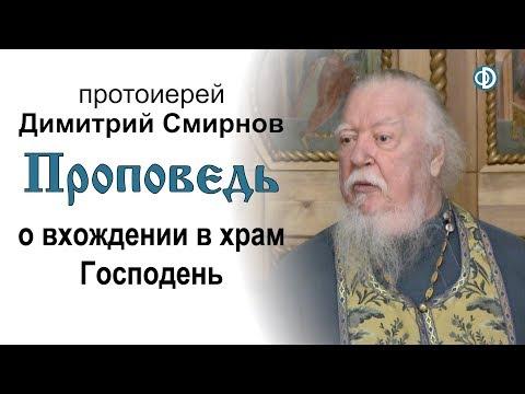Протоиерей Димитрий Смирнов. Проповедь о вхождении в храм Господень