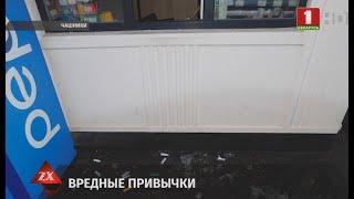 Житель города Чашники решился на преступление, чтобы покурить. Зона Х