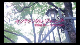 前島亜美 from SUPER☆GiRLS / センチメンタル・ジャーニー Music Video