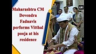 Maharashtra CM Devendra Fadnavis performs Vitthal pooja at his residence MaharashtraI News