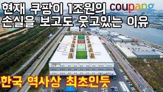 """현재 쿠팡이 1조원 손실을 보고도 웃고있는 이유 """"한국 역사상 최초"""""""