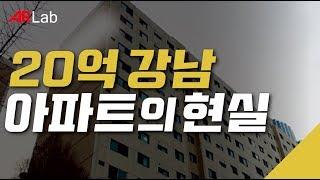 20억 강남 아파트의 현실