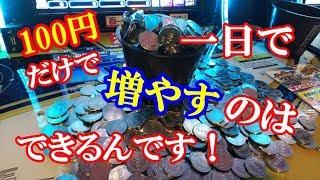 1来店100円だけでメダル1万枚まで増やせ!・part4