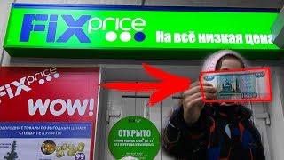 -1000р НА ЧТО ПОТРАТИТ ДЕНЬГИ РЕБЕНОК В ФИКС ПРАЙС покупки fix price