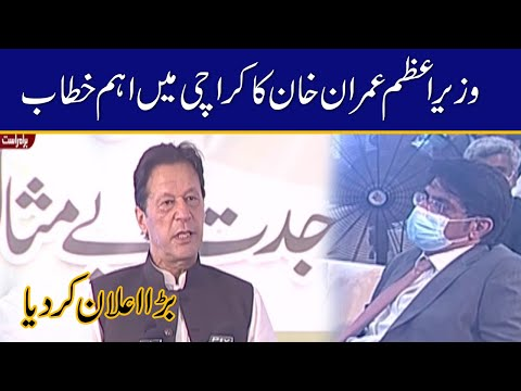 Prime Minister Imran Khan Huge Announcement In Karachi