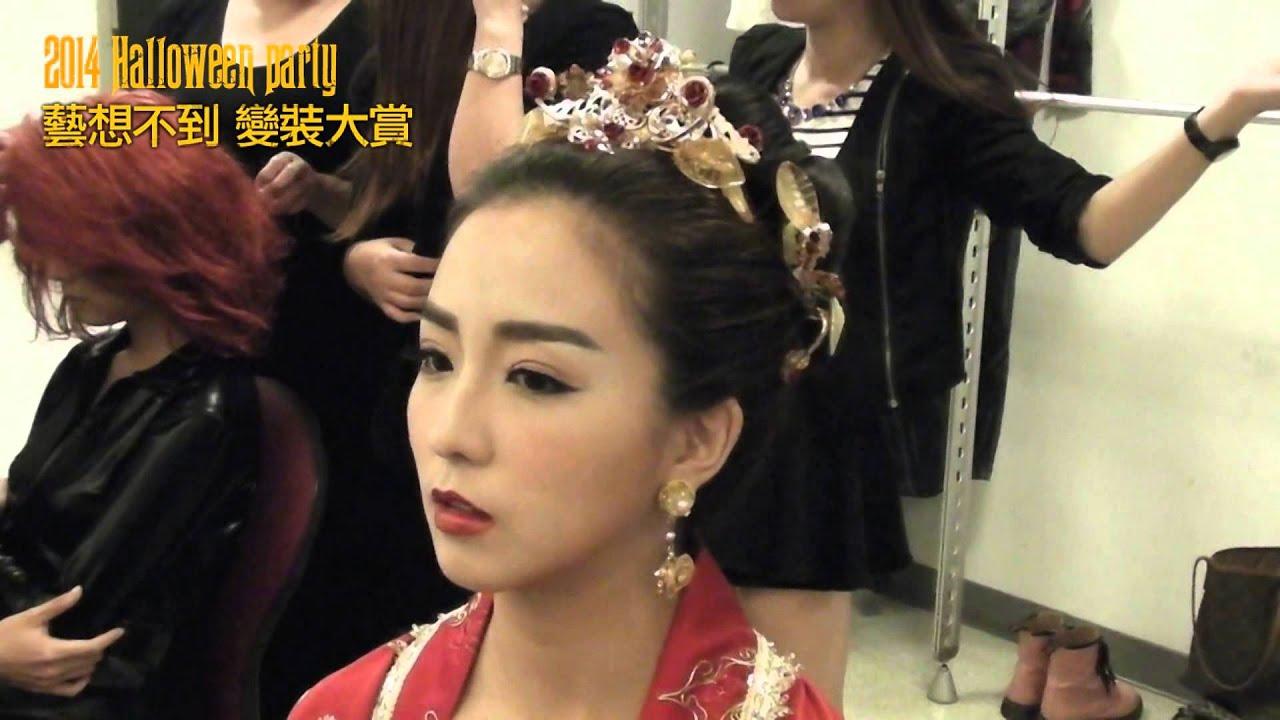 2014 萬聖節「藝想不到 變裝大賞」 – 「奇皇后」 周曉涵 幕後花絮 - YouTube