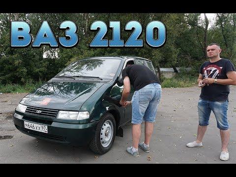 ВАЗ 2120 последняя надежда! Редкая тачка.