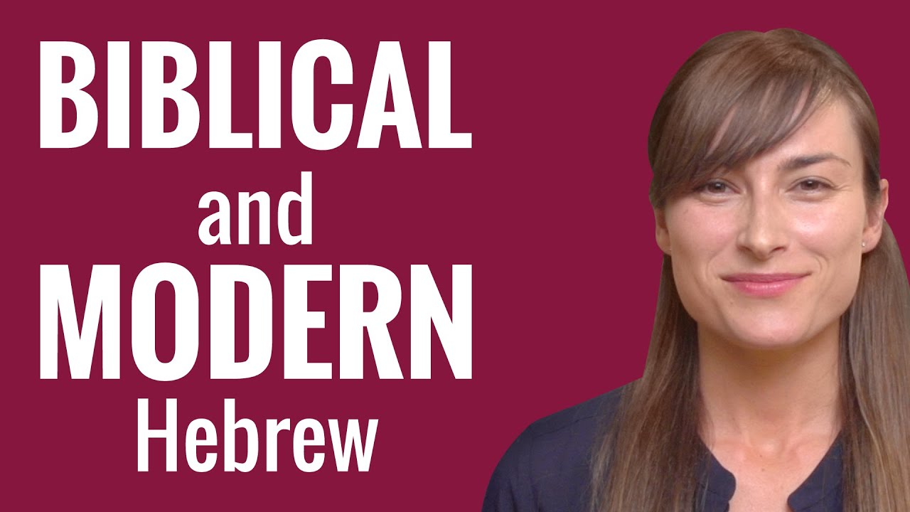 Ask a Hebrew Teacher! Difference between Biblical and Modern ...