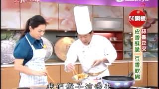 蒜香豆皮 郭主義 美食鳳味1031117