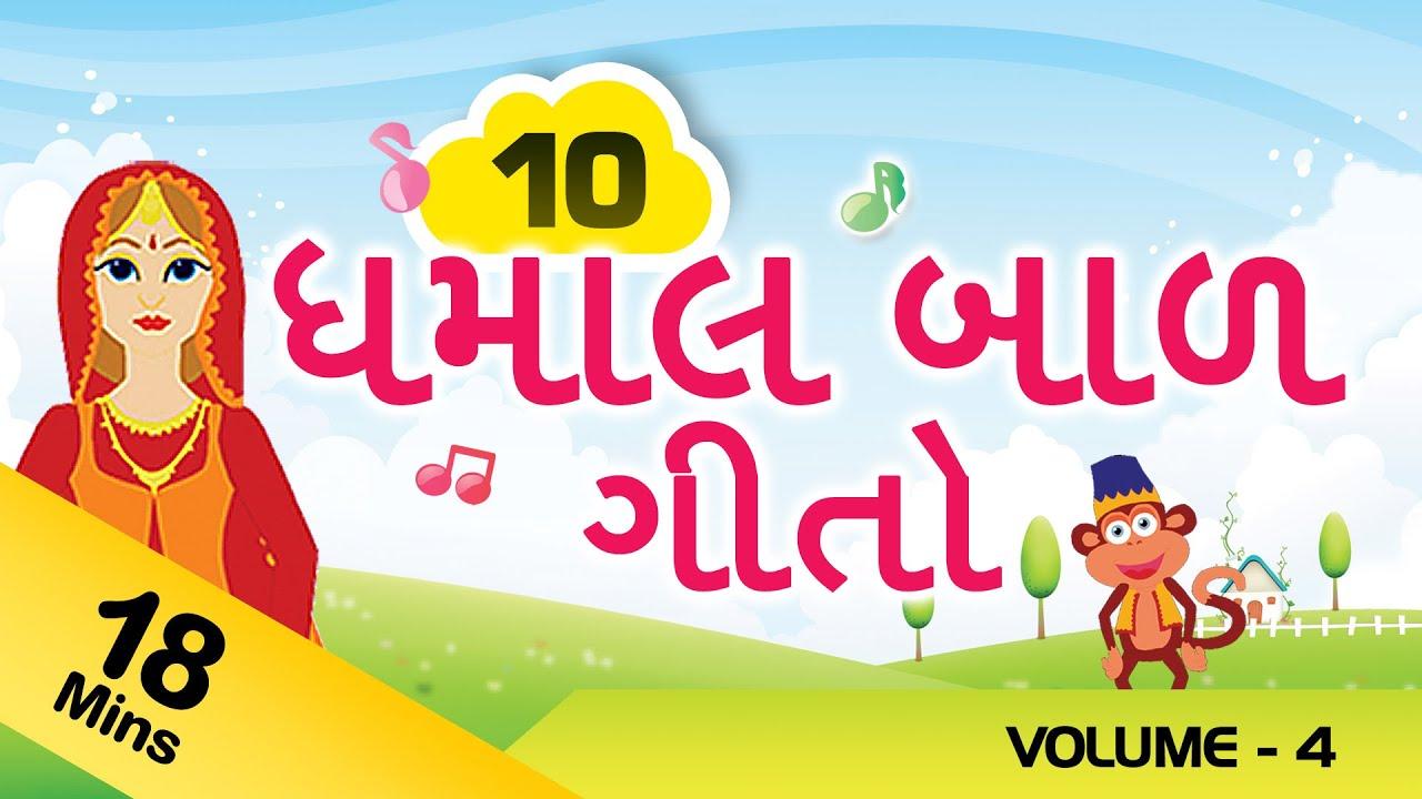 Top 10 Gujarati Rhymes For Kids   ગુજરાતી ગીતો   Gujarati Rhymes Collection  4