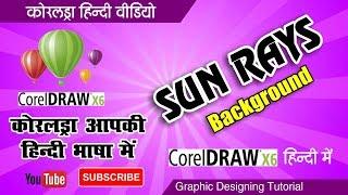 Coreldraw Rays Effect  background    Hindi by Shashi Rahi