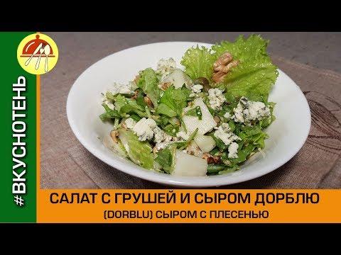 Салат с сыром Дор Блю и грушей Очень вкусный салат с грушей, рукколой и орехами
