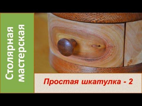 Простая круглая шкатулка из дерева своими руками.  Деревянная шкатулка / Wooden Box