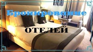 Бронирование отелей - что нужно знать