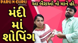 મંદીમાં શોપિંગ || Mandi Ma Shopping || Gujarati short film || Gujarati comedy jokes || #Gurubhai