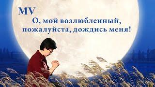 Люблю Бога всю свою жизнь – «Возлюбленный, жди меня» (официальный музыкальный видеоролик)