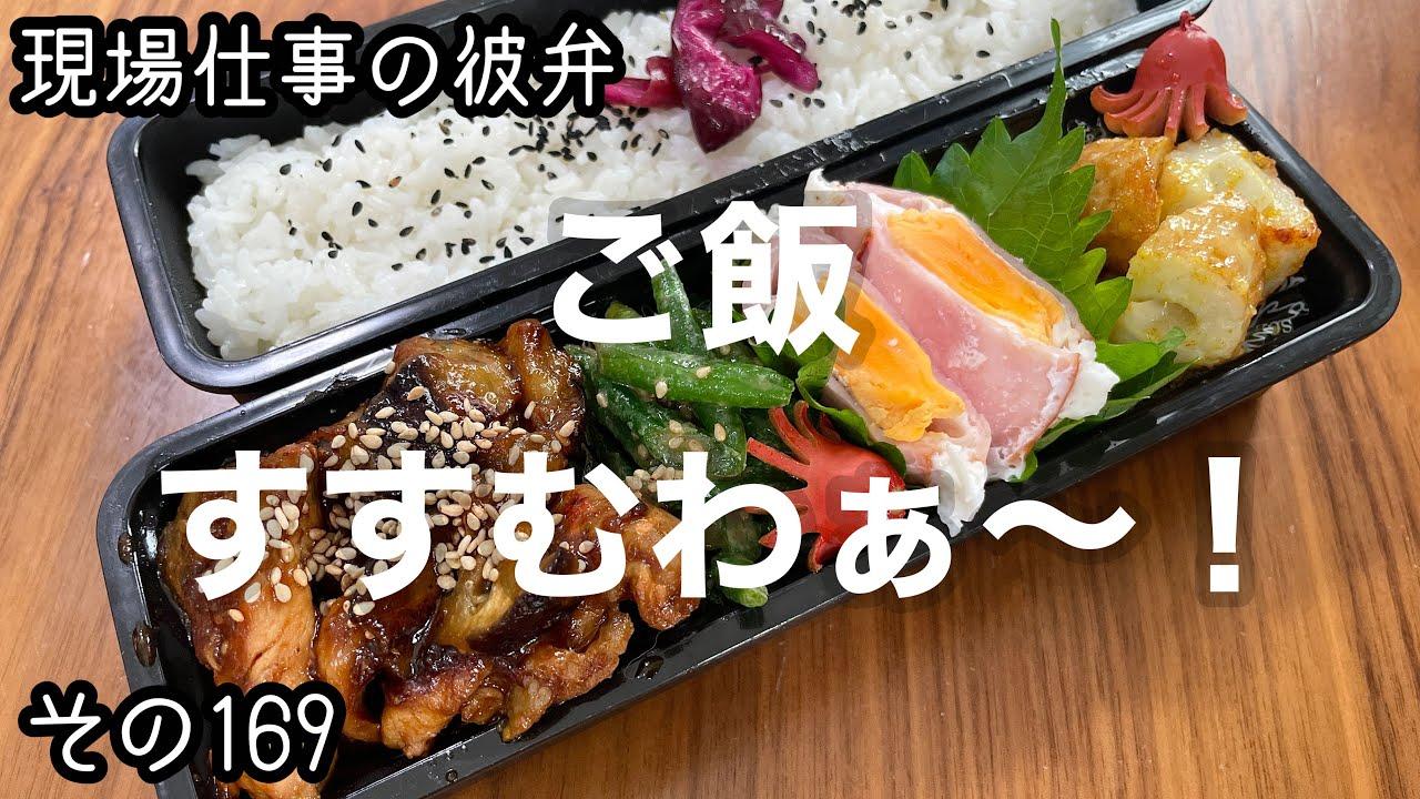 【彼大好きおかず&楽ちん】今日のお弁当♪