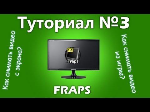 видео: Туториал 3 - Как снимать видео с экрана? [fraps]