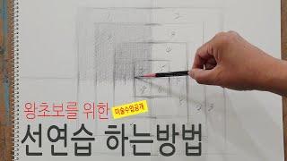 미술수업공개/ 기초 선 연습 - 크로스 해칭기법을 이용…